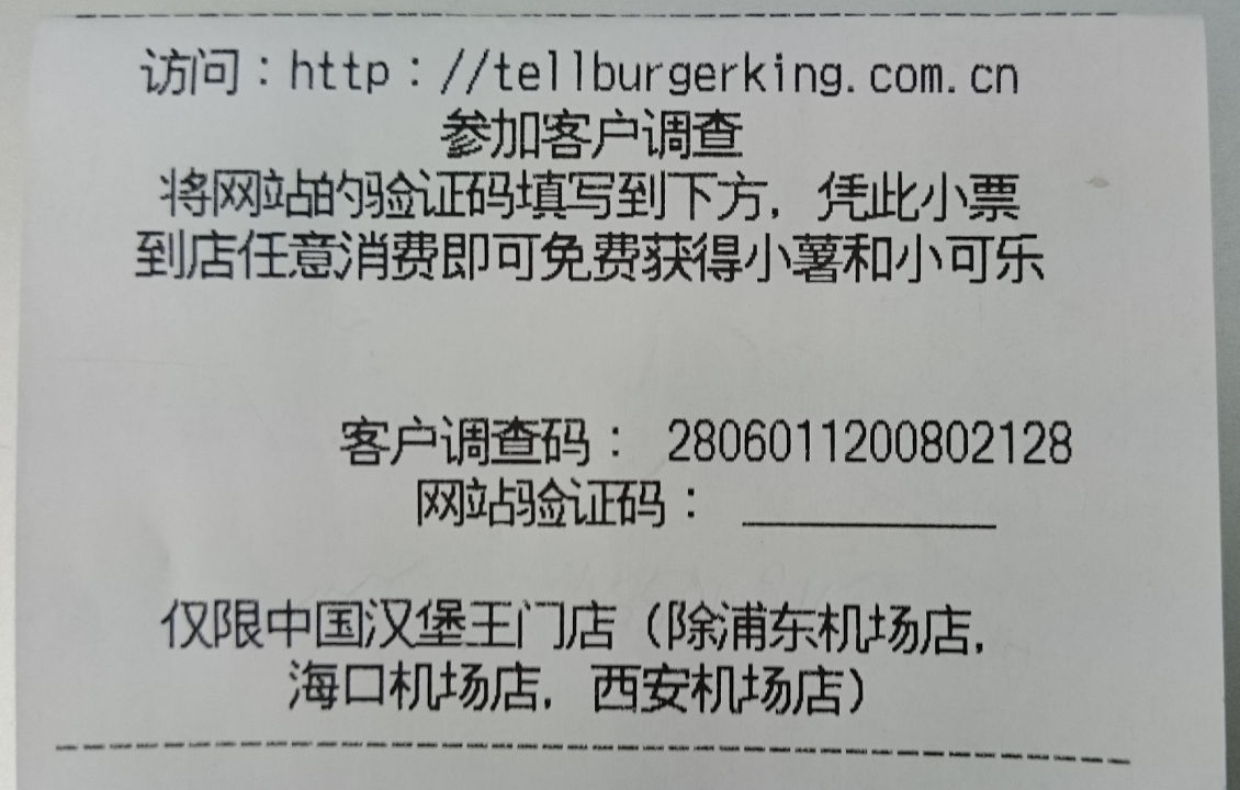 burgerking-survey